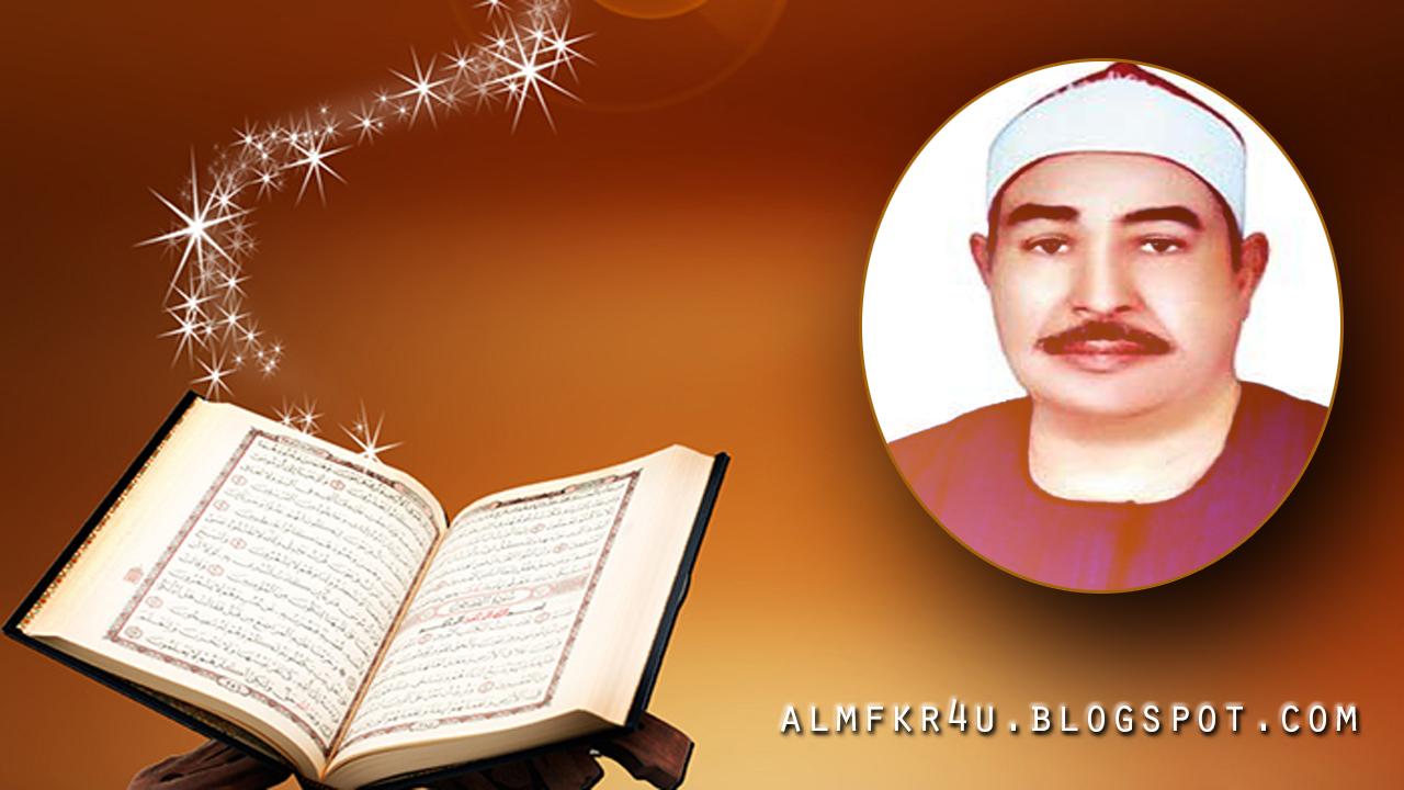تحميل الشيخ محمود القزاز سورة يوسف mp3