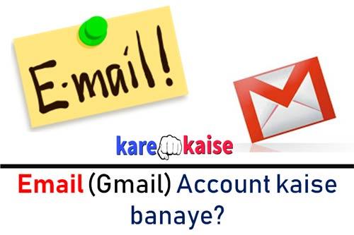 gmail-ki-email-id-kaise-banaye