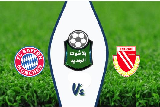 نتيجة مباراة بايرن ميونخ وإنيرجي كوتبوس اليوم 12-08-2019 كأس ألمانيا