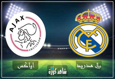 بث مباشر مباراة ريال مدريد واياكس اليوم