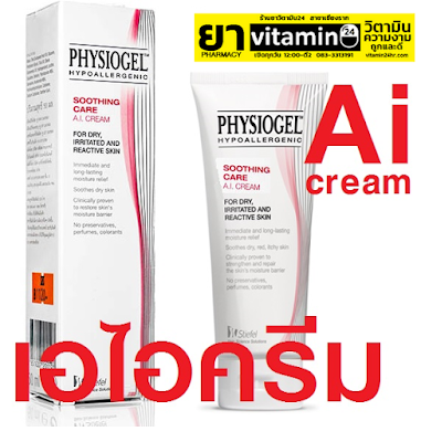 Physiogel ai cream