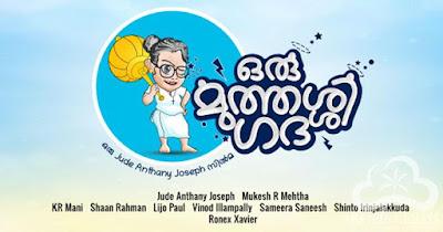 Thennal Nilavinte Song Lyrics - Oru Muthassi Gadha Malayalam