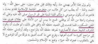 """KITAB SESAT WAHABI: """"RIYADHUL JANNAH"""".2"""