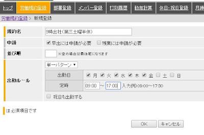 FeliCa/NFC勤怠管理GOZIC 労働規約入力画面3