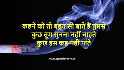 कहने को तो बहुत सी बातें हैं sad status in hindi