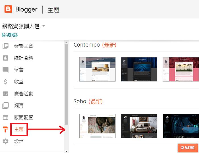 blogger 模板安裝