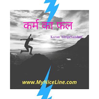 कर्म का फल पर प्रेरणादायक हिन्दी कहानी । Motivational Story In Hindi On Result Of Deeds
