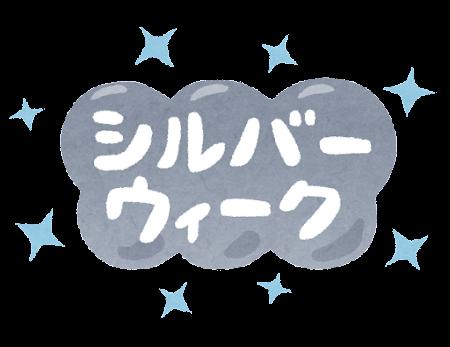 「シルバーウィーク」のイラスト文字