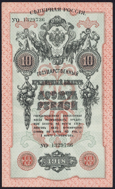 North Russia 10 Rubles banknote 1918