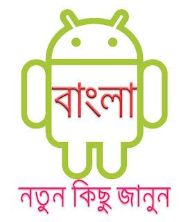 android bangla tutorial logo