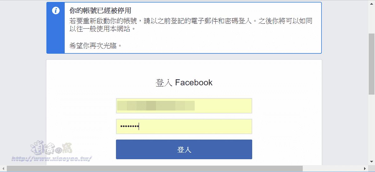 停用、刪除 Facebook 帳號