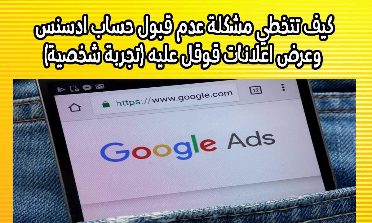 حل مشكلة عدم قبول المدونة في جوجل ادسنس وعرض الإعلانات