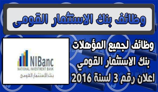 وظائف بنك الاستثمار القومي رقم 3 لسنة 2016