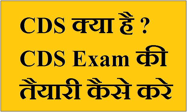 CDS क्या है - CDS Exam की तैयारी कैसे करे, पढ़े पूरी जानकारी