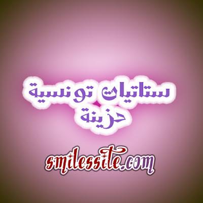 ستاتيات تونسية حزينة