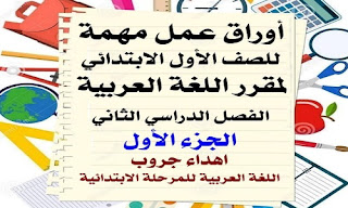 أوراق عمل لغة عربية للصف الأول الابتدائي الترم الثاني 2019