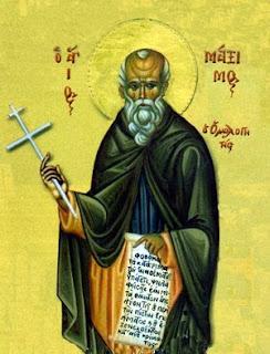 Άγιος Μάξιμος ο Ομολογητής  580 στην Κωνσταντινούπολη † Αύγουστο του 662