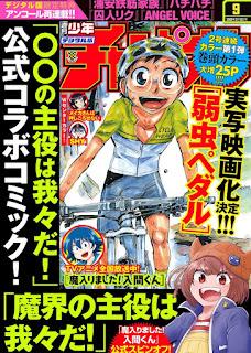 週刊少年チャンピオン 2020年09号 Weekly Shonen Champion 2020-09 free download