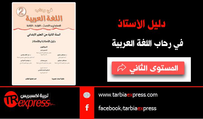دليل الأستاذ في رحاب اللغة العربية للسنة الثانية من التعليم الإبتدائي