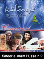 http://www.shiavideoshd.com/2016/04/safeer-e-imam-hussain-2-islamic-movie.html