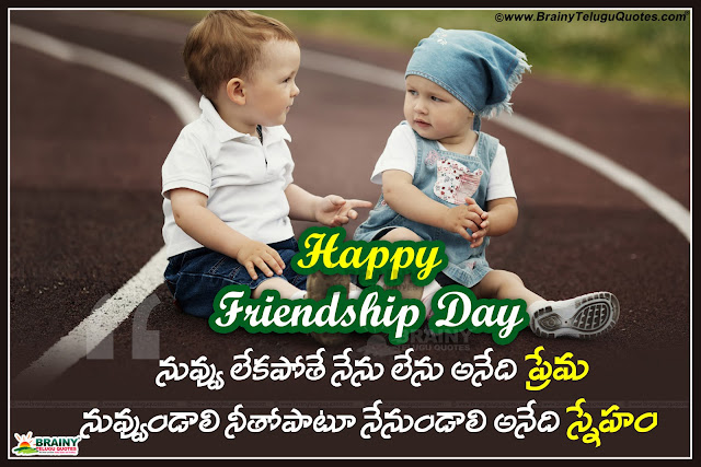 Telugu Top friendship Day Nice Quotations and Friendship day Images, How to Say Happy Friendship Day in Telugu Language, Top Telugu New Inspiring Greetings and Messages, Cool Telugu Best Happy Friendship Day Images Greetings.