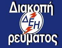 Εκτεταμένη διακοπή ηλεκτροδότησης σε περιοχές της Αργολίδας την Πέμπτη 24 Μαϊου