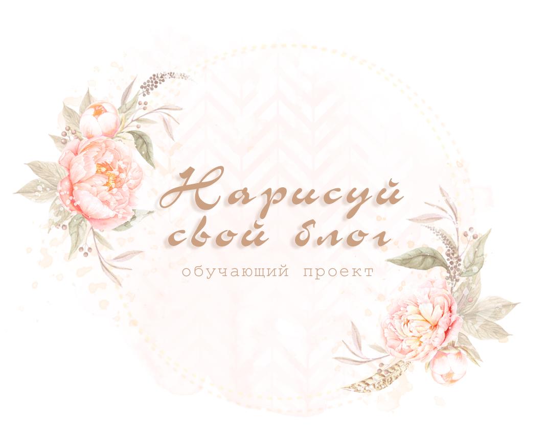 "Обучающий проект ""Нарисуй свой блог"""