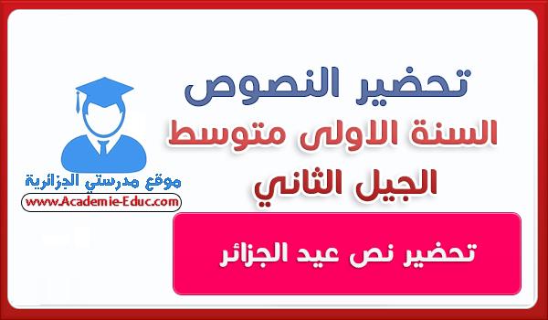 تحضير نص عيد الجزائر للسنة الاولى 1 متوسط الجيل الثاني