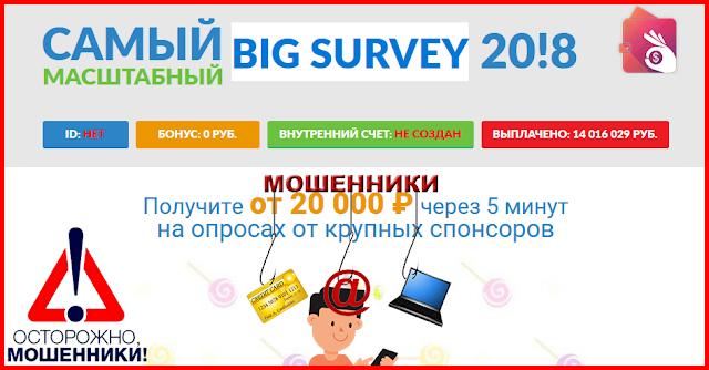 [Лохотрон] Самый масштабный опрос gobotopics.ru - Отзывы? BIG SURVEY 20!8 развод