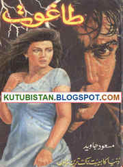Taghoot Novel