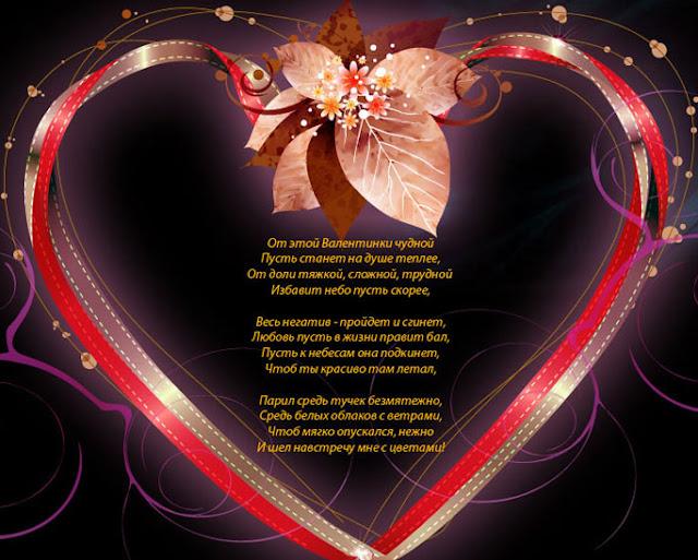 подарки на день святого валентина - поздравления с днем валентина