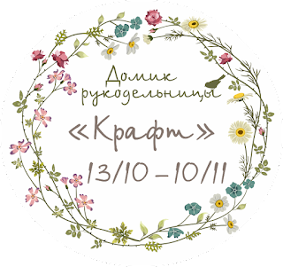 http://domikrukodelnicy.blogspot.ru/2016/10/73.html
