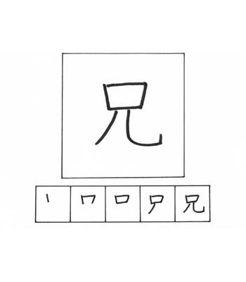 kanji kakak laki-laki