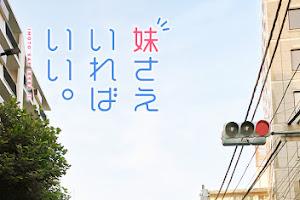 Imouto sae Ireba Ii 03/?? [Sub Esp][MEGA]