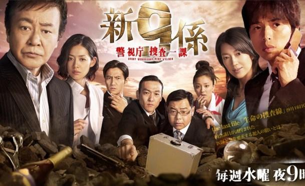 Sinopsis Keishicho Sosa Ikka 9 Gakari Season 4 (2009) - Serial TV Jepang