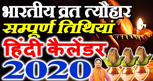 sanatan hindu panchang with tithi 2020