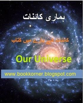 Hamari Kainat (Our Universe) Urdu Book PDF Free Download