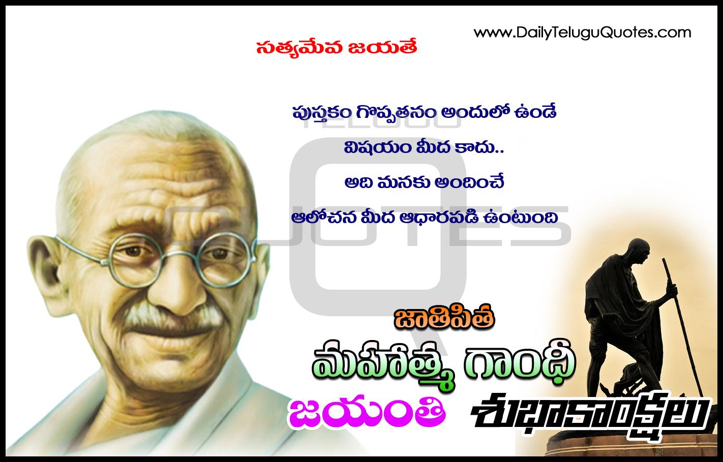 Telugu Quotes Mahatma Gandhi Quotes And Jayanthi Greetings Images