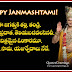 Happy Janmashtami Telugu Quotes, Wishes and Message with Images