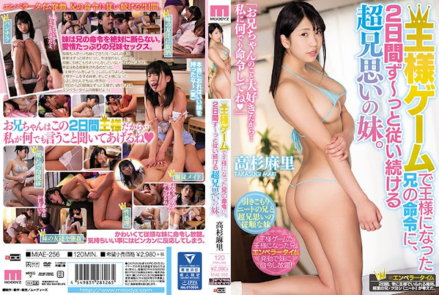 [MIAE-256] My Brother-Loving Little Sister Who I Ordered to Be Obedient to Me for 2 Days - Mari Takasugi