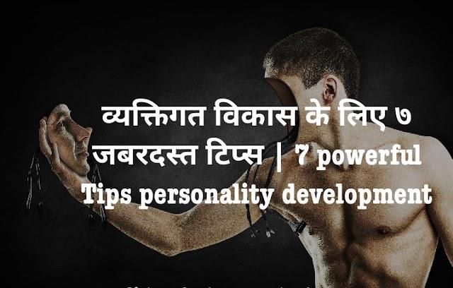 व्यक्तित्व विकास के लिए 7 ज़बरदस्त टिप्स | 7 Powerful Tips Personality development Hindi.