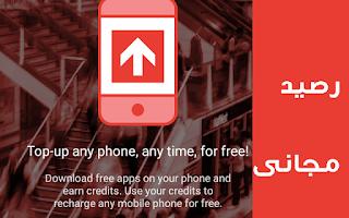 اشحن رصيدك مجانا مع هذا التطبيق الرائع TopitApp Mobile Recharge