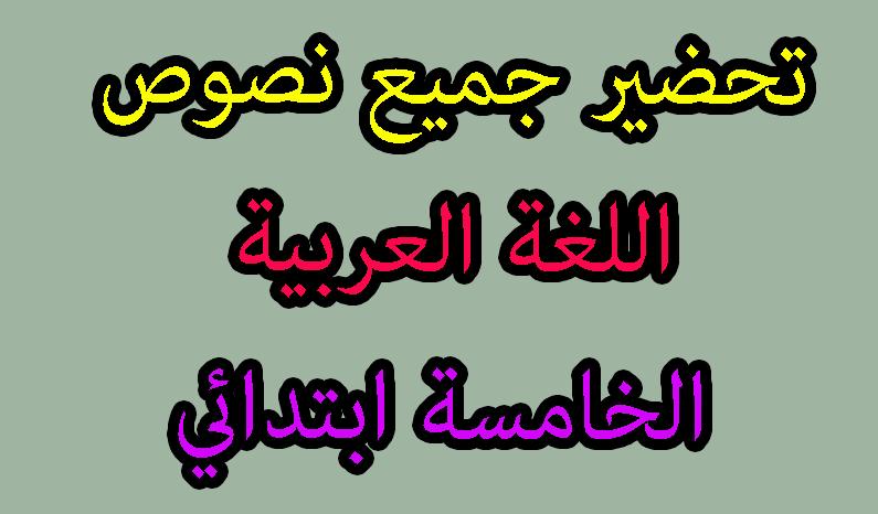 تحضير جميع نصوص اللغة العربية الخامسة ابتدائي الجيل الثاني