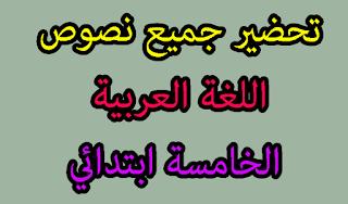 تحضير جميع نصوص اللغة العربية للسنة 5 الخامسة ابتدائي الجيل 2 الثاني