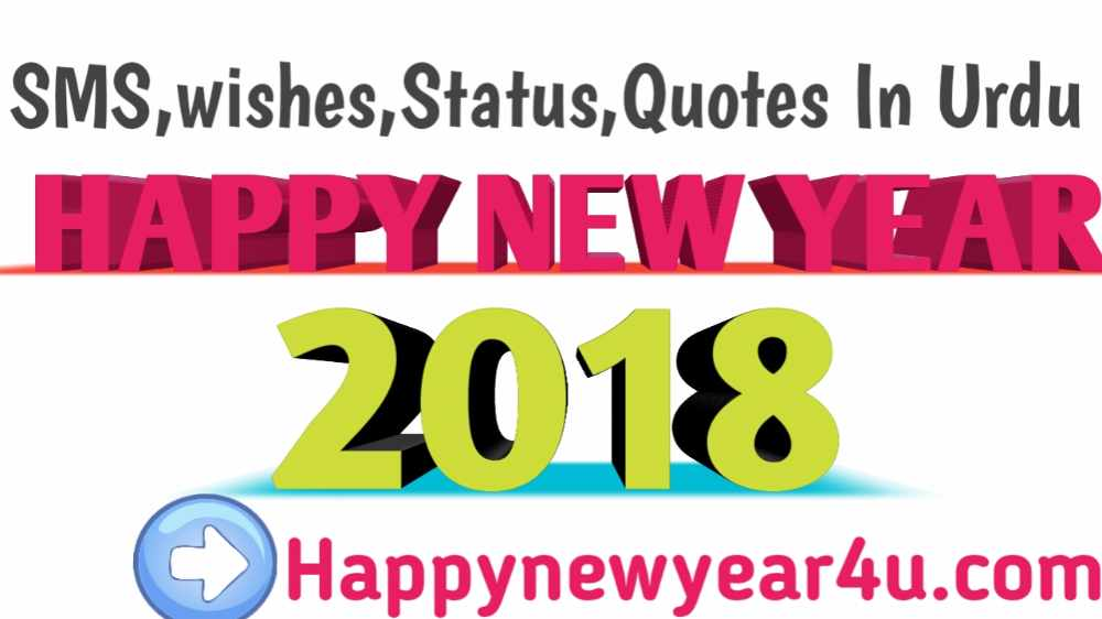 Wish This New Year In Different Styles With This Special Happy New Year In  Urdu Wishes, Message, Quotes Etc. Letu0027s Start To Wishes Special Happy New  Year ...