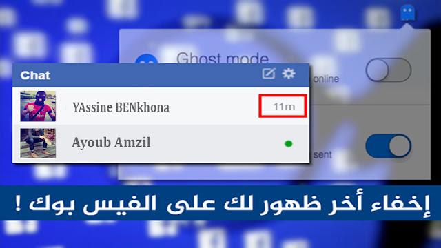 طريقة إخفاء أخر ظهور لك على الفيس بوك و إخفاء علامة تمت المشاهدة vu | طريقة جد بسيطة