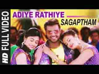 Adiye Rathiye Tamil Video Song