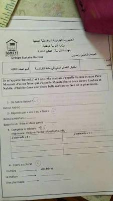 اختبارات في مادة اللغة الفرنسية السنة الثالثة ابتدائي الجيل الثاني الفصل الثاني
