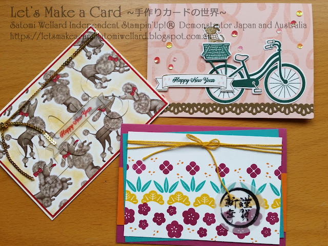 New Year Card 2018 with SU Japan Exclusive Stamp  Satomi Wellard-Independent Stampin'Up! Demonstrator in Japan and Australia, #su, #stampinup, #cardmaking, #papercrafting, #rubberstamping, #stampinuponlineorder, #craftonlinestore, #papercrafting, #handmadegreetingcard, #greetingcards, #handmade, #onlinestore #sujapanexclusive  #newyearcard,   #newyeacelebration, #スタンピン #スタンピンアップ #スタンピンアップ公認デモンストレーター #ウェラード里美 #手作りカード #スタンプ #カードメーキング #ペーパークラフト #スクラップブッキング #ハンドメイド #オンラインクラス #スタンピンアップオンラインオーダー #スタンピンアップオンラインショップ   #動画 #フェイスブックライブワークショップ #スタンプスクール   #年賀状 #ニューイヤーセレブレーション
