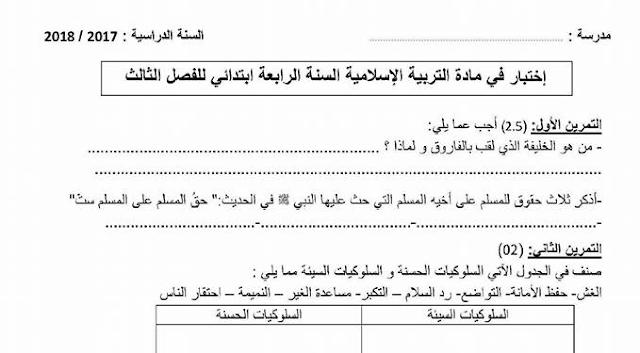 نماذج اختبارات الفصل الثالث السنة الرابعة ابتدائي الجيل الثاني